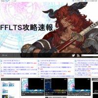 FFLTS攻略速報
