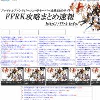 FFRK攻略まとめ速報1