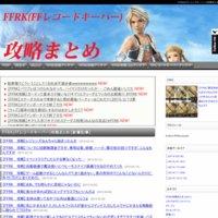 FFRK(FFレコードキーパー)攻略まとめ