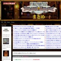 FFRK攻略速報〜ファイナルファンタジー レコードキーパーまとめ〜