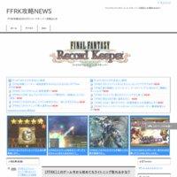 FFRK攻略NEWS