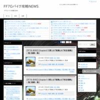 FF7Gバイク攻略NEWS