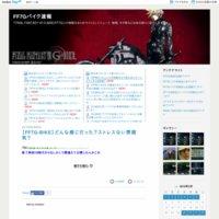 FF7Gバイク速報