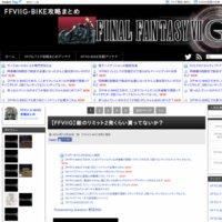FFVIIG-BIKE攻略まとめ