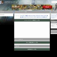 メビウスファイナルファンタジー (MEVIUS FF) 攻略wiki