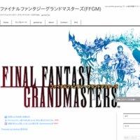 ファイナルファンタジーグランドマスターズ(FFGM)
