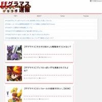 FFグラマス速報 ファイナルファンタジーグランドマスターズ攻略まとめブログ