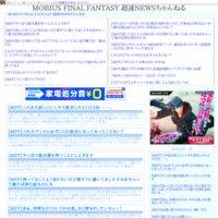 MOBIUS FINAL FANTASY 超速NEWSちゃんねる